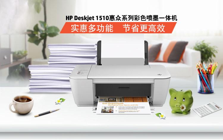 济南惠普打印机