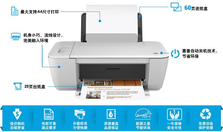 济南惠普打印机图片
